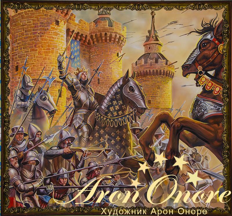 Рисунок на стене: Средневековая битва за замок