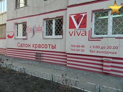 Оформление фасада для салона красоты «Viva Studia»