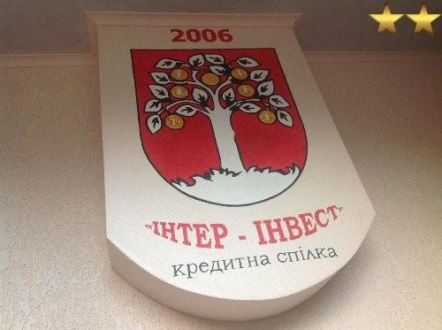 Художественное нанесение логотипа, кредитный союз «Интер Инвест»