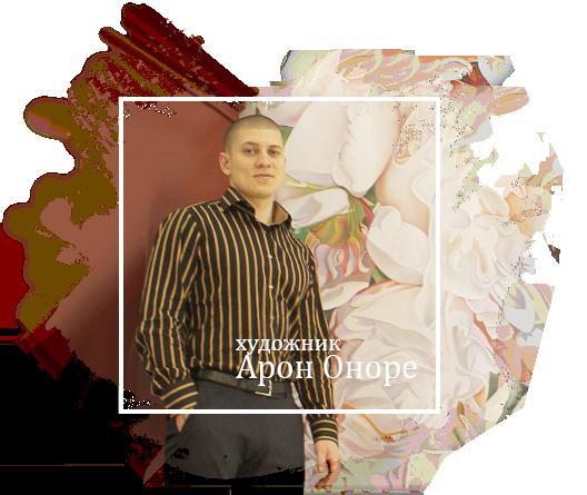 Контакты художника Арона Оноре