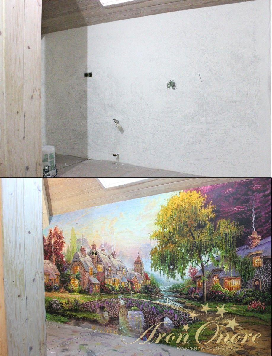 Репродукция художника Томаса Кинкейда стена до и после росписи