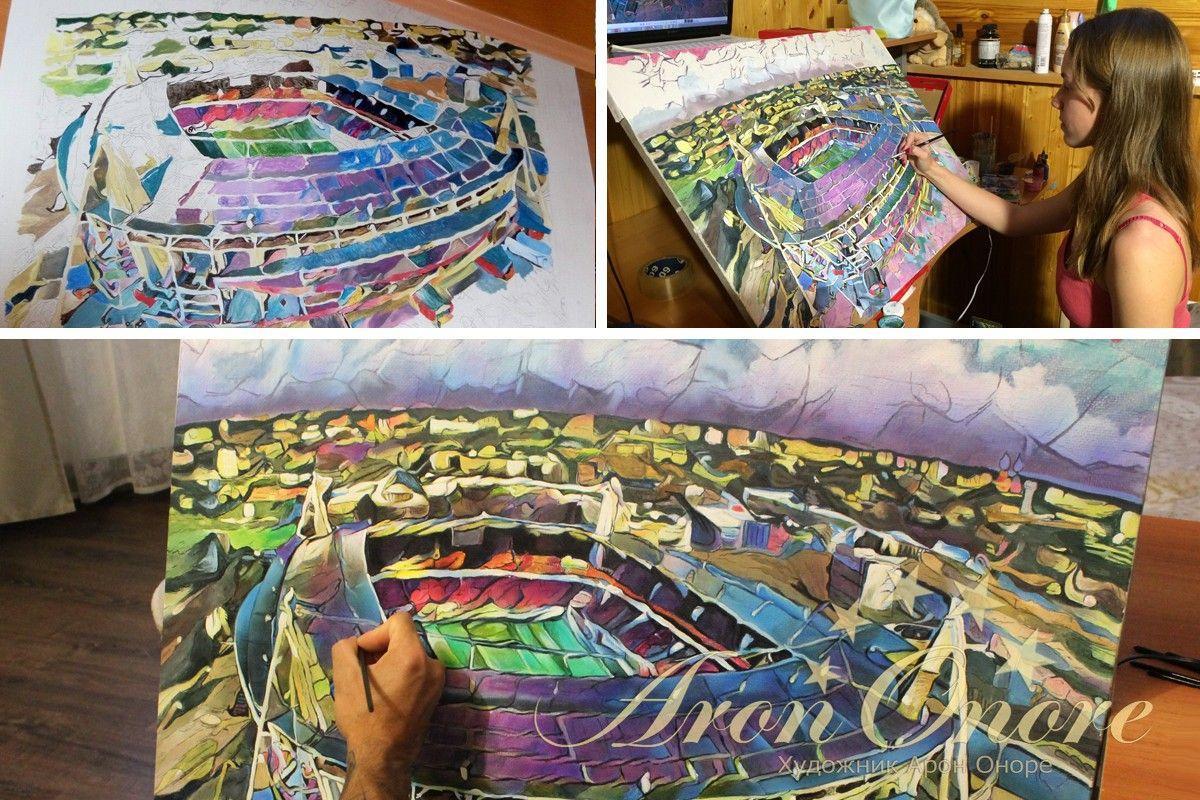 Процесс рисования картины Арена
