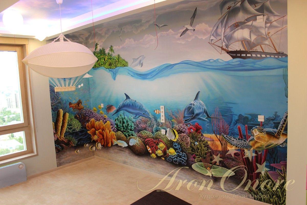 роспись стен подводный мир