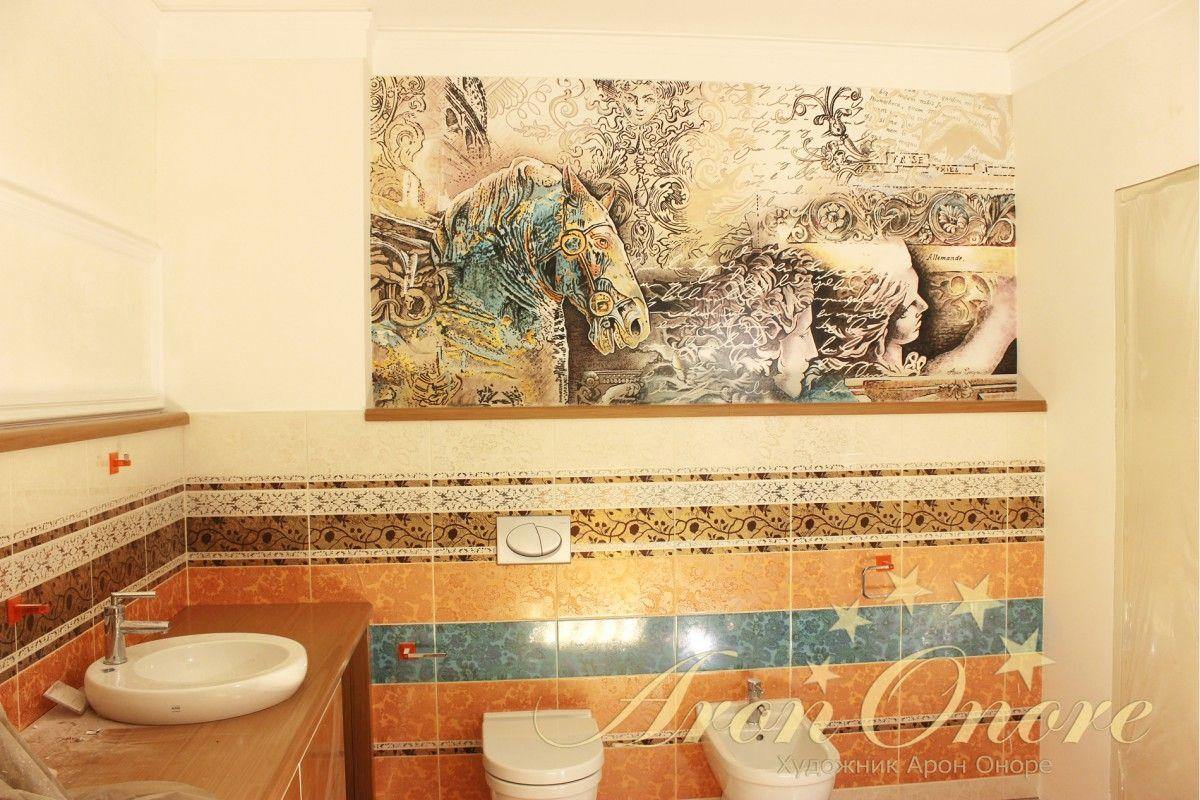 роспись в ванной