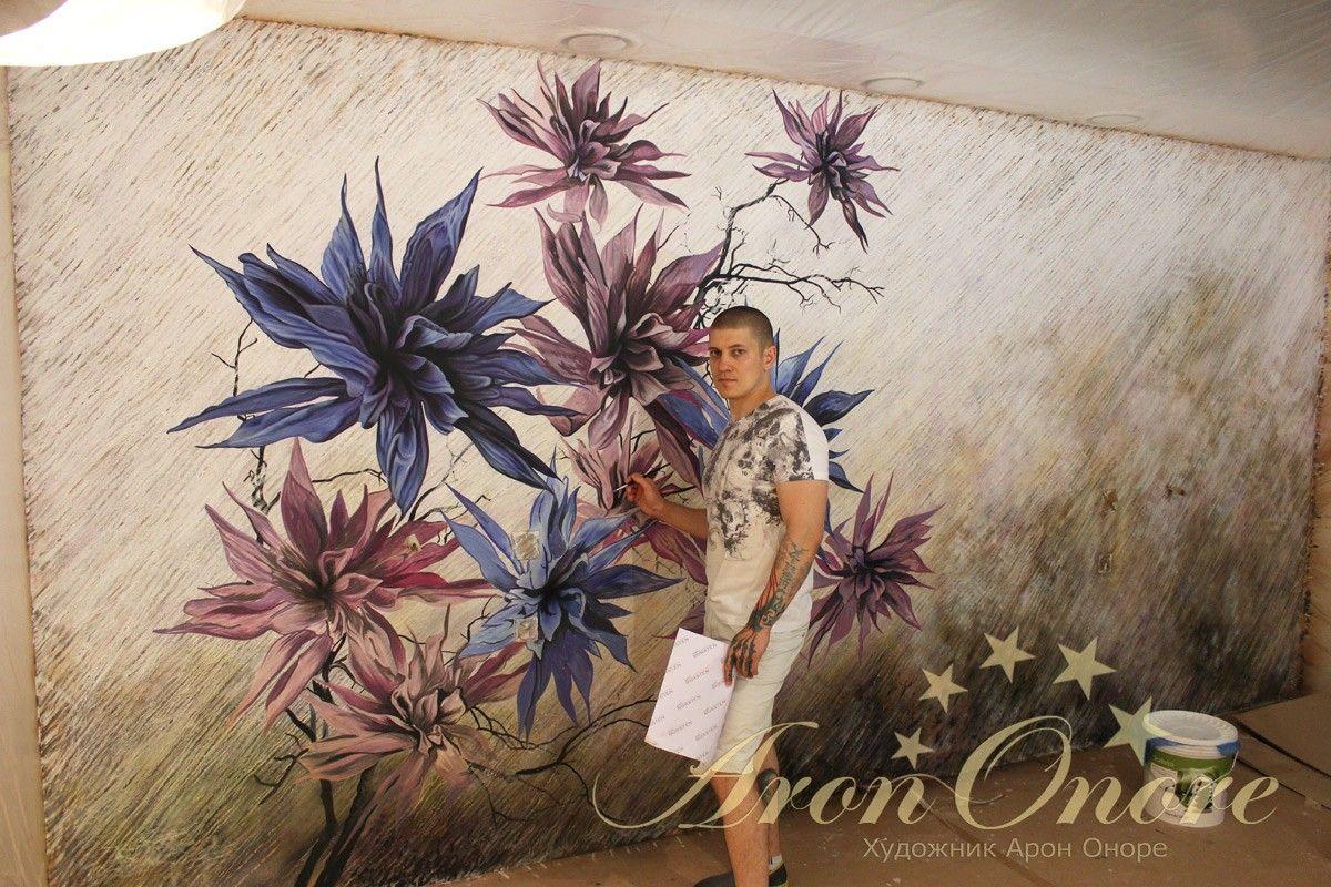 Художник Арон Оноре роспись стен цветы