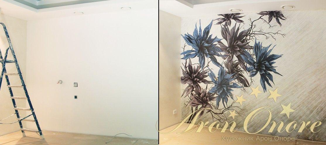 Роспись на стене цветы, стена до и после
