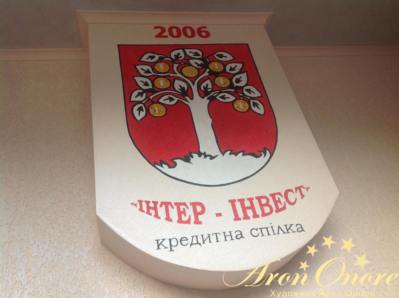 Художественный логотип компании Интер Инвест