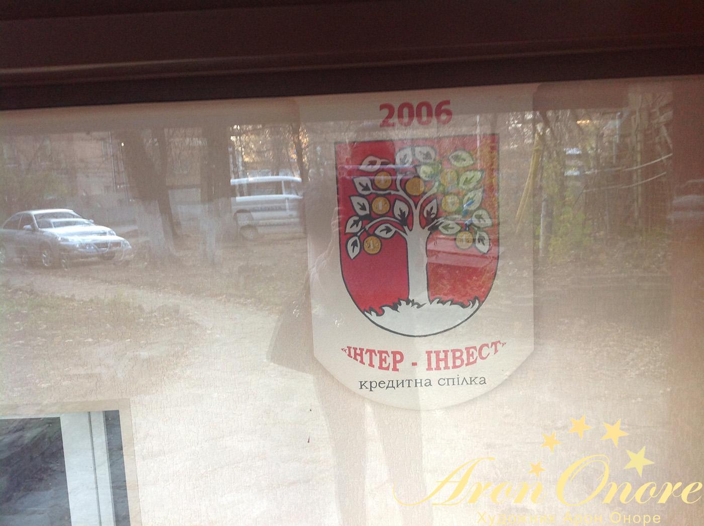 Логотип компании Интер Инвест – дерево на красном фоне